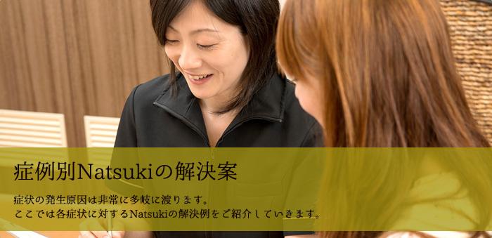 症例別Natsukiの解決案